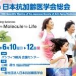 第16回 日本抗加齢医学会総会