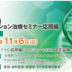 第12回キレーション治療セミナー応用編