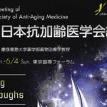 第17回 日本抗加齢医学会総会