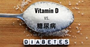 ビタミンDで糖尿病予防
