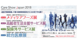 講演のお知らせ@ 統合医療展 2018