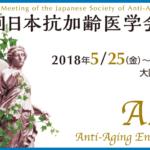 第18回 日本抗加齢医学会総会   その2