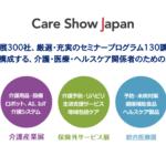 講演のお知らせ@ 統合医療展 2019.01.23