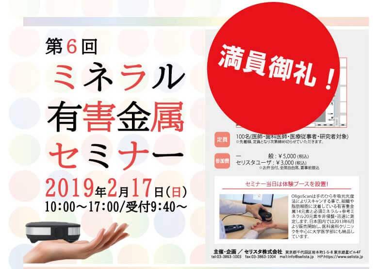講演会のお知らせ 第6回ミネラルセミナー 2019.02.17