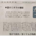 夏のミネラル補給 … 日経新聞から