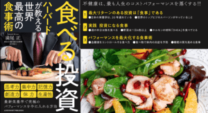 新刊書籍「食べる投資」が発売されます