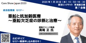 講演会のご案内    2020.01.29